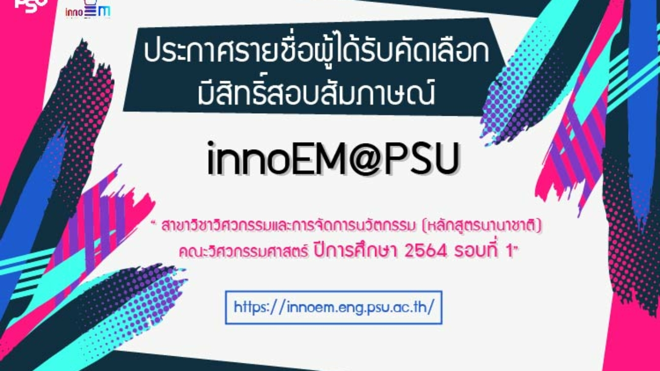 Announcement-of-Eligible-Interview